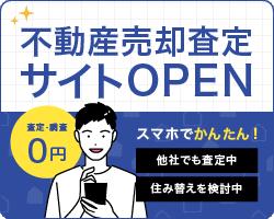 不動産売却査定サイトオープン