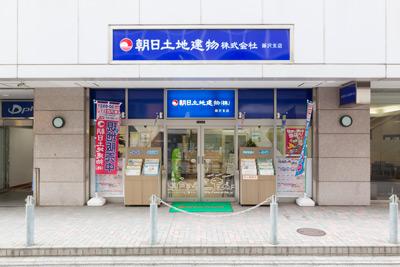 朝日土地建物 藤沢支店 外観